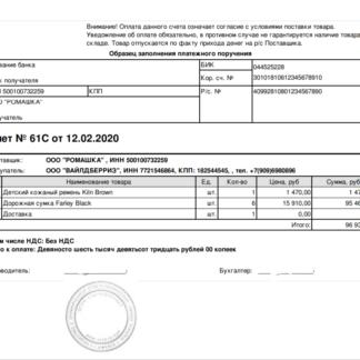 Счет на оплату с подписью и печатью в retaiCRM