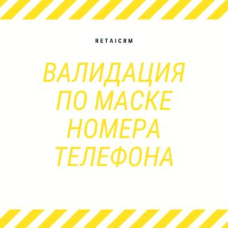 Валидация маски номера телефона для retailCRM